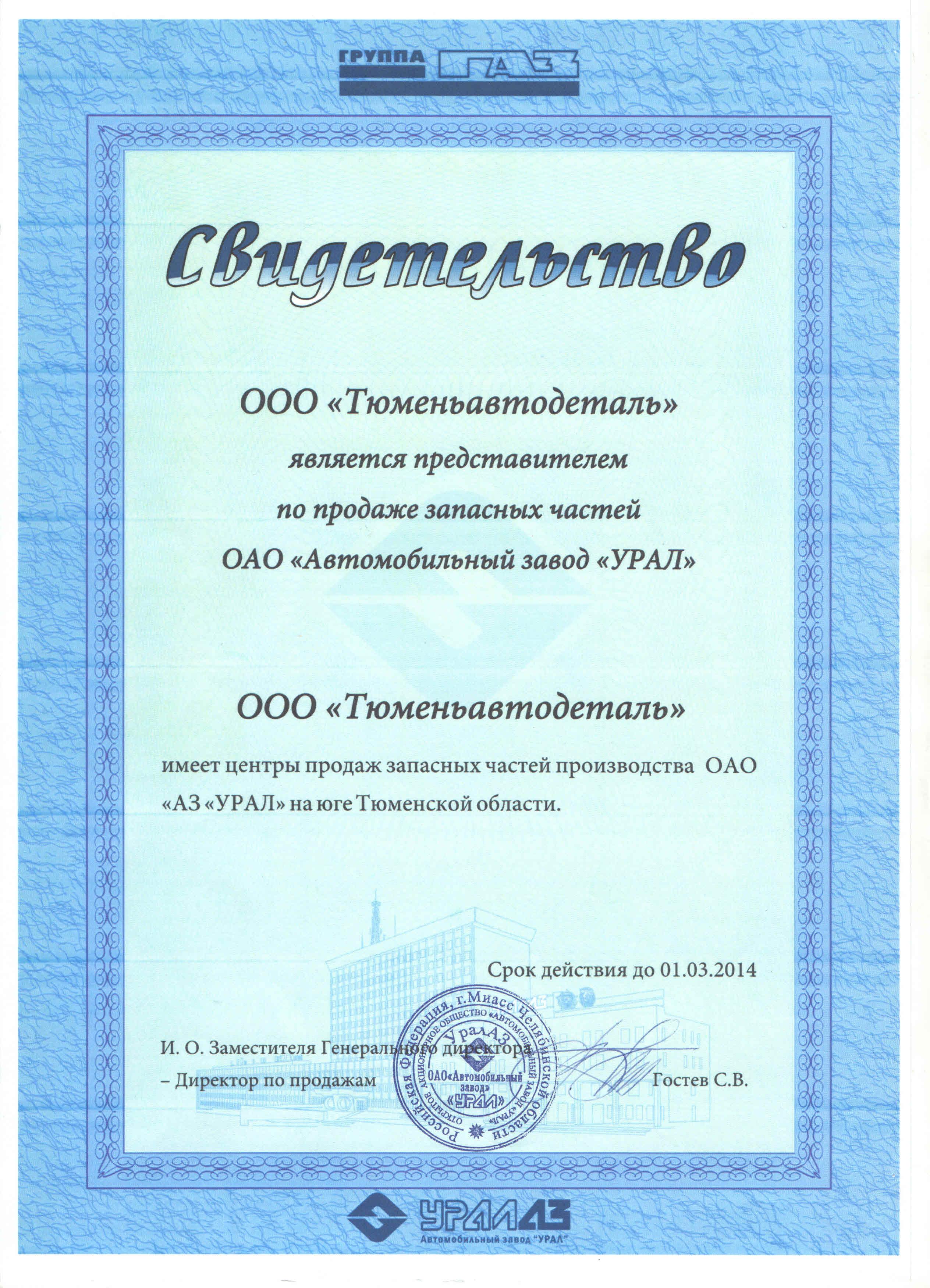 "Свидетельстро ОАО ""АЗ ""УРАЛ"""